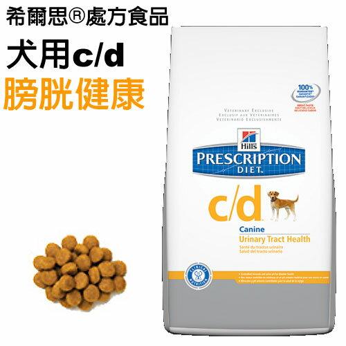 希爾思c/d 膀胱健康處方狗飼料 27.5磅