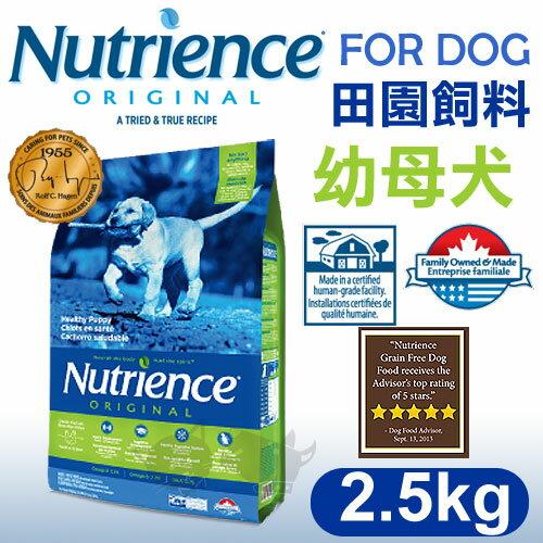 《紐崔斯》田園系列狗飼料-幼母犬2.5kg