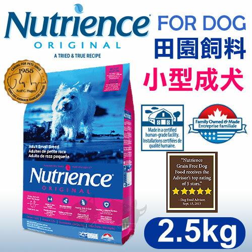 《紐崔斯》田園系列狗飼料-小型成犬2.5kg
