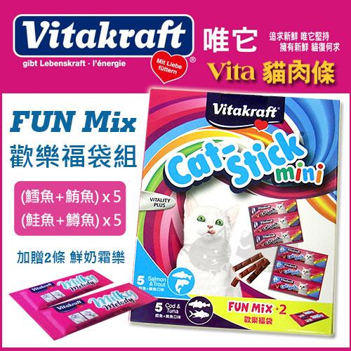 【德國唯它Vitakraft】貓咪專用肉條 - 歡樂福袋組 (加贈2個鮮奶霜樂) / 貓零食