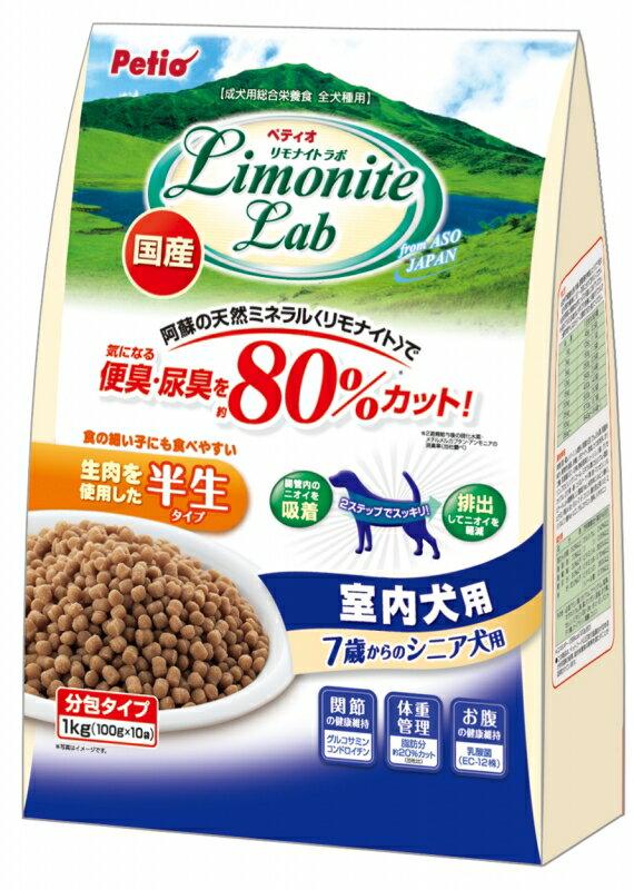 ~ Petio ~Limonite Lab 除便臭軟飼料 ~ 軟飼料老犬 1kg ~  好