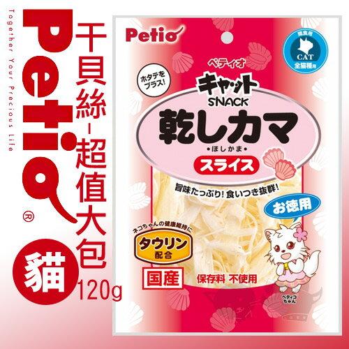 《日本PETIO》乾燥干貝絲 120g / 貓零食