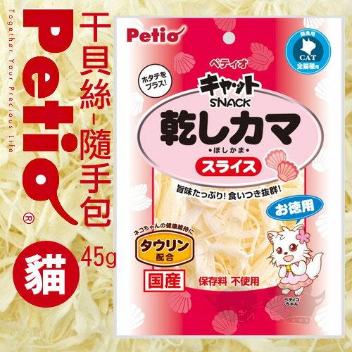 《日本PETIO》乾燥干貝絲45g / 貓零食