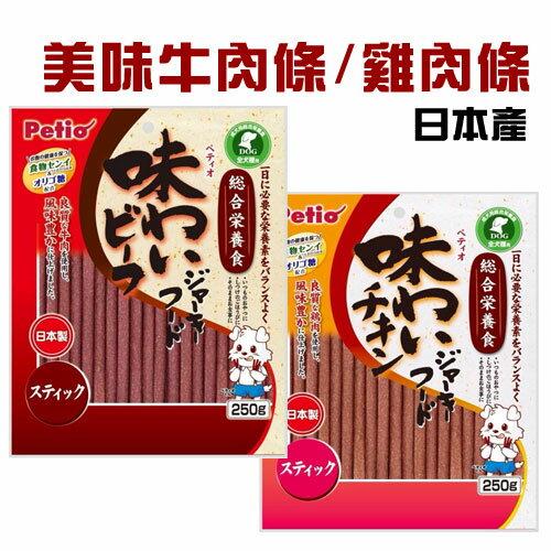 《日本PETIO》美味牛肉條 / 雞肉條 / 狗零食