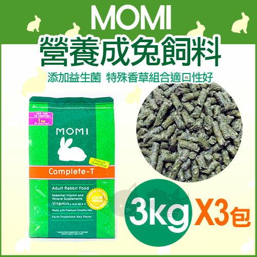 《摩米MOMI》益生菌配方成兔飼料3KG x 3包