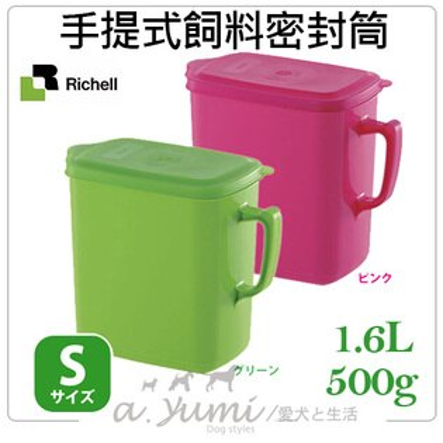 《日本RICHELL》手提式保鮮桶-飼料桶儲糧桶S-500g (1.6L)