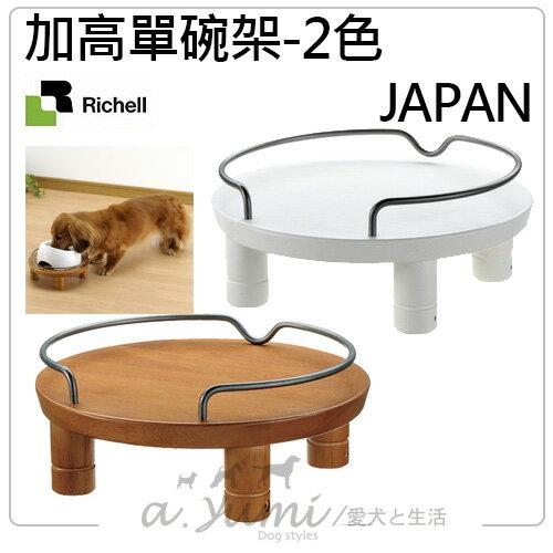 《日本RICHELL》可加高寵物碗架-單