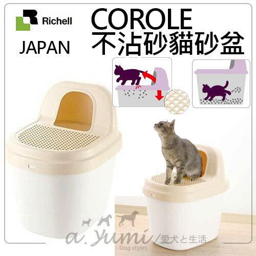 《日本RICHELL》COROLE不沾砂貓砂盆-米白色