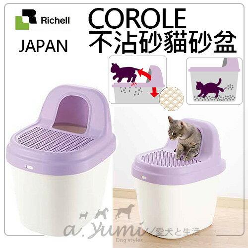 《日本RICHELL》COROLE不沾砂貓砂盆-紫色
