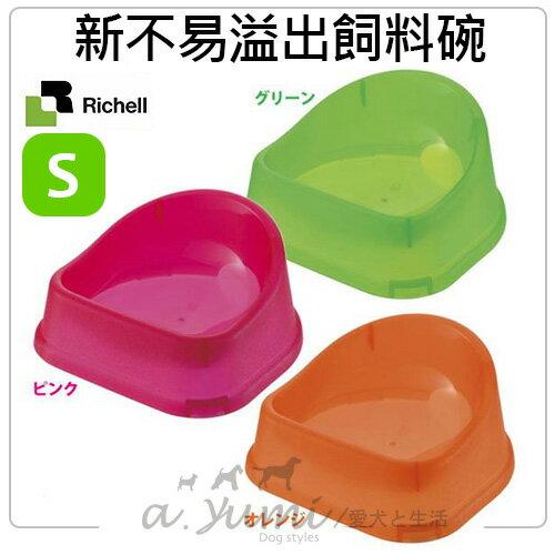《日本RICHELL》不容易溢出飼料碗S號-89413綠/89415粉/89416橘
