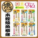 日本CIAO新燒魚柳條系列*本鰹使用*單包 0