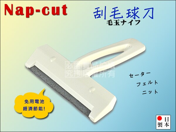 快樂屋♪ 日本製 Nap-cut 55-1895 刮毛球刀 去毛球板 除毛球刮板 適用 毛衣 針織衫 襪子