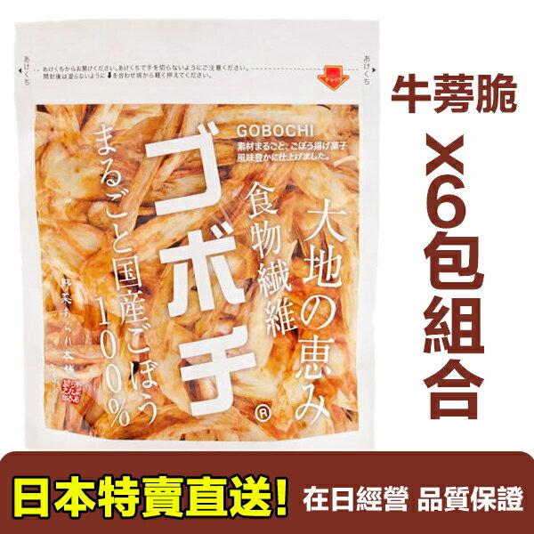 【海洋傳奇】【日本空運直送免運】日本GOBOCHI 牛蒡脆 牛蒡薯片 37gx6包組合 食物纖維 100%日本牛蒡 日本農林水?大臣賞受賞 - 限時優惠好康折扣