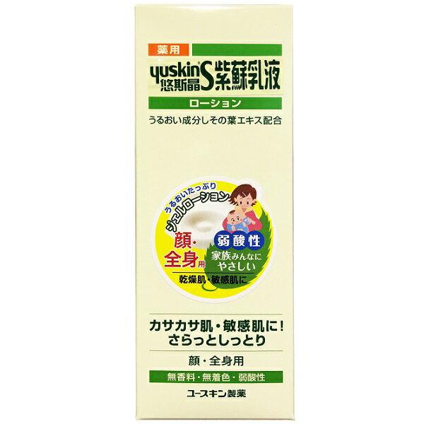 日本 Yuskin 悠斯晶S 紫蘇乳液 150ML ☆真愛香水★