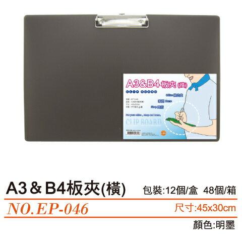 【W.I.P 韋億】WIP EP-046 A3 &B4 壓克力板夾(橫式)45x30cm