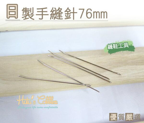 ○糊塗鞋匠○ 優質鞋材 N93 日本製造 日製手縫針76mm 皮件 皮雕 手工 縫鞋工具