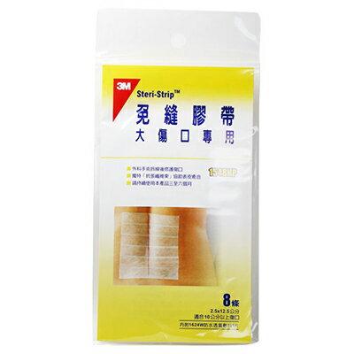 【3M】免縫膠帶(剖腹專用) 1545CP,內附8片
