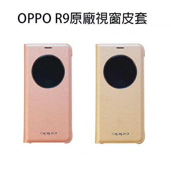 【贈手機擦拭布+立架】OPPO R9原廠視窗皮套【葳豐數位商城】