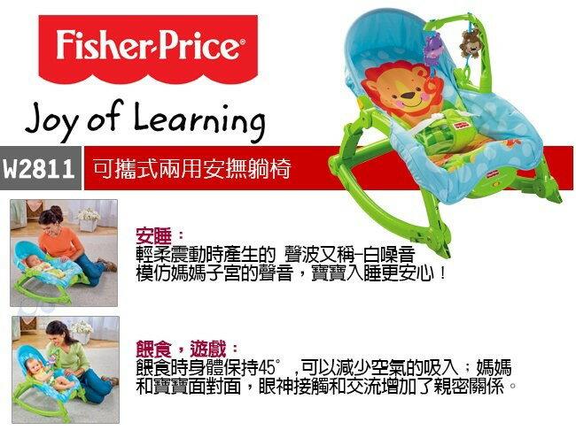 Fisher-Price費雪 - 可愛動物可攜式兩用安撫搖椅(躺椅) 1