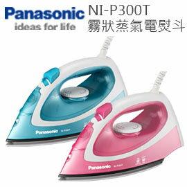 【集雅社】Panasonic 國際牌 NI-P300T 電熨斗 蒸氣 霧狀噴水 鈦金屬塗層底板 公司貨 分期0利率 免運 熨斗