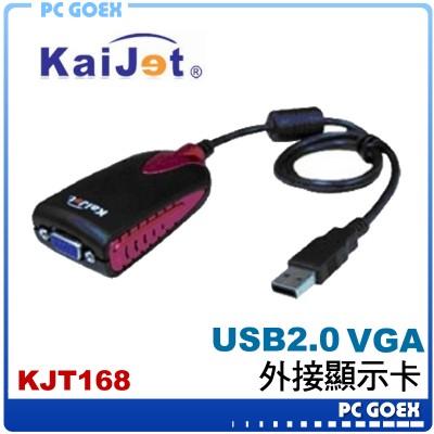 凱捷 KAIJET 09-KJT168 USB2.0 VGA/外接顯示卡 ☆軒揚PC goex☆