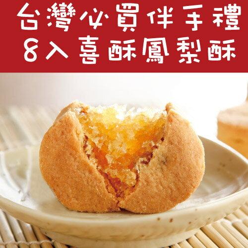 喜酥旺來鳳梨酥禮盒(8入)