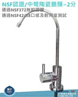 NSF認證/RO機/逆滲透/淨水器/濾水器/出水龍頭/鵝頸龍頭/中彎陶瓷鵝頸~2分~勾管及出水頭採用不銹鋼材質
