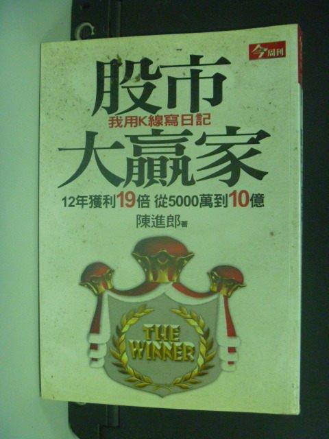 ~書寶 書T7/股票_KAT~股市大贏家:我用K線寫日記_陳進郎 ~  好康折扣