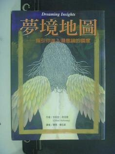【書寶二手書T1/心理_NPT】夢境地圖-心靈成長系列57_陳琇怡