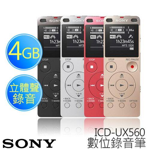 SONY 新力 ICD-UX560 數位錄音筆 4G【公司貨】