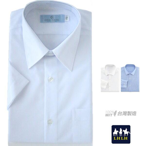 短袖襯衫 白襯衫 素 免燙襯衫 【現貨】