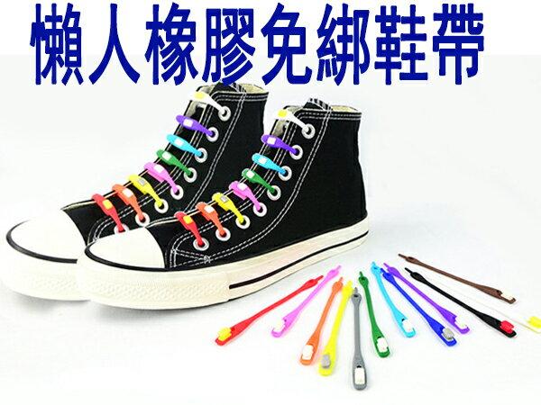 BO雜貨【SV6221】創意 輕便 百變酷炫鞋帶 懶人橡膠鞋帶 安全矽膠鞋帶 高品質超彈力 適帆布鞋 滑版鞋 球鞋