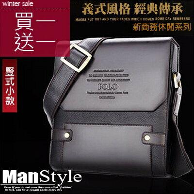郵差包ManStyle潮流 買一送一皮革PU皮掀蓋橫款商務公事包男士單肩包手提包側背包~豎