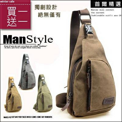 郵差包ManStyle潮流嚴選買一送一韓版單肩包帆布包男士帆布包後背包休閒包斜肩包側背包【X9S0033】