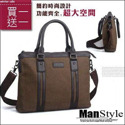 公事包ManStyle潮流嚴選買一送一韓版手提電腦包單肩包帆布包斜跨公事包包帆布包貼皮手提包【X9S0049】