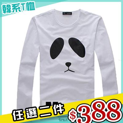 ManStyle潮流嚴選K1X0183任2件388-情侶款長袖上衣T恤功夫熊貓logo動物【R9B0114】