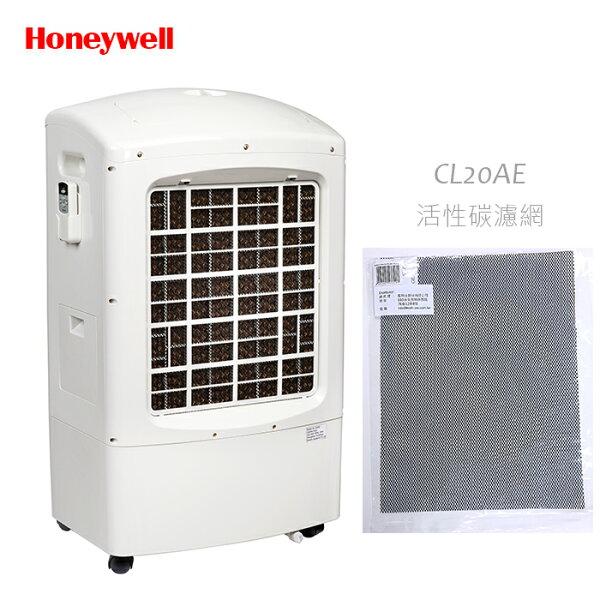【Honeywell】CL20AE 活性碳濾網 (※注意※一年更換一次以確保空氣品質)