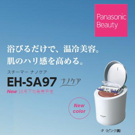 ★菲比朵朵★日本代購Panasonic EH-SA97 納米離子保濕美顏蒸臉器