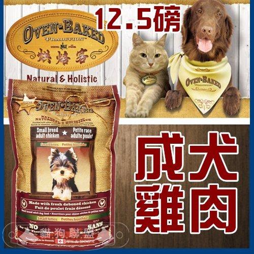 +貓狗樂園+ 加拿大Oven-Baked烘焙客【成犬。雞肉。小顆粒配方。12.5磅】1560元 - 限時優惠好康折扣