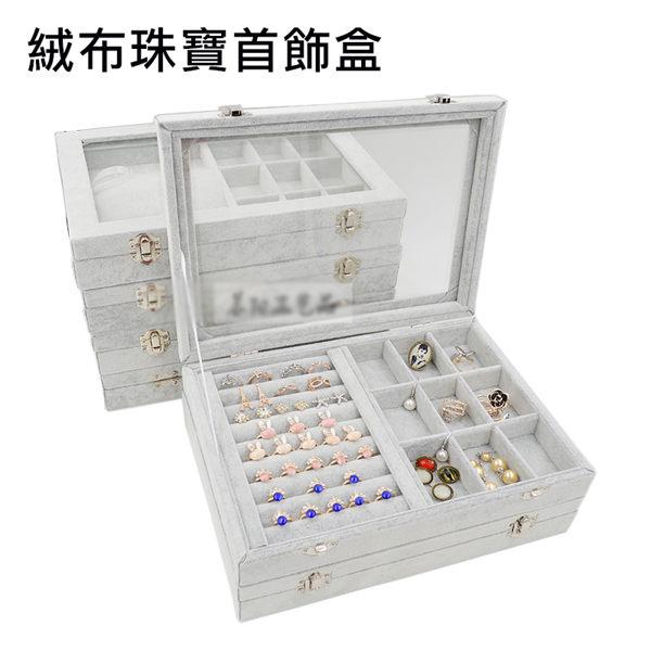 冰花絨布高質感首飾盒