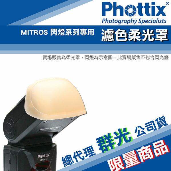 濾色柔光罩 Phottix MITROS TTL 閃光燈 系列 專用 濾色 柔光罩 閃光燈罩 白平衡