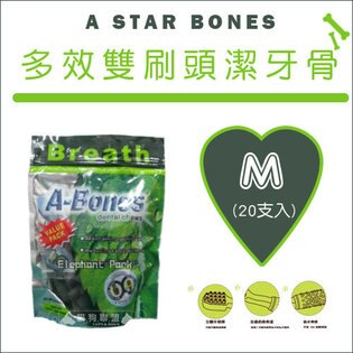 +貓狗樂園+ 美國A STAR BONES【多效雙刷頭。潔牙骨。M。20支入】210元