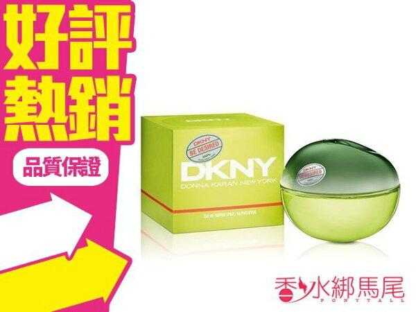 ◐香水綁馬尾◐ DKNY Be Desired 渴望淡香精 青蘋果 30ml 另有100ml
