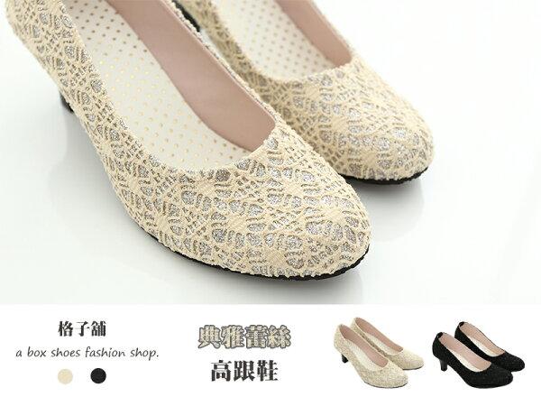格子舖*【ANW600】MIT台灣製 氣質專櫃款 金蔥蕾絲 雕花網紗5公分高跟鞋 兩色