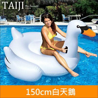 造型游泳圈‧150cm天鵝造型浮床游泳圈‧二色【NXHD8820A】TAIJI