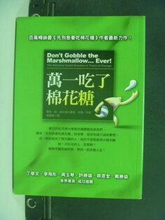 【書寶二手書T1/財經企管_GDF】萬一吃了棉花糖_張國儀, 喬辛.迪.波沙