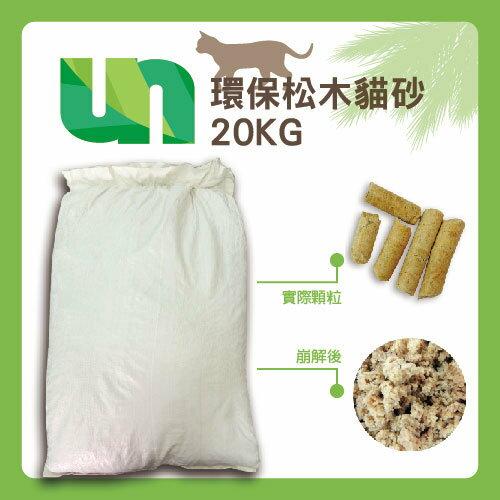 【力奇】UN 環保松木貓砂 20KG -340元小顆粒【免運費】(G002E33)