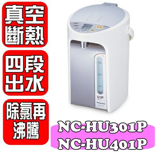 國際牌 VIP真空斷熱電熱水瓶【NC-HU301P/NC-HU401P】