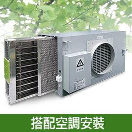 博士韋爾bosswell隱藏風道式空氣清淨機(配合空調使用)型號:F-5003H(不含安裝費)