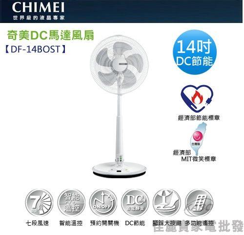 【佳麗寶】-(CHIMEI)DC直流微電腦遙控風扇-14吋【DF-14BOST】